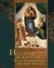 История искусств. Эпоха Возрождения. Мировые шедевры